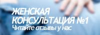 Женская консультация № 1 на Папина Липецк отзывы