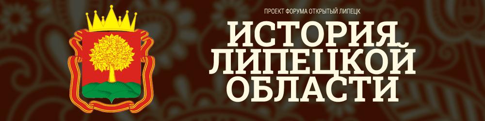История Липецкой области. Сайт по истории Липецкой области