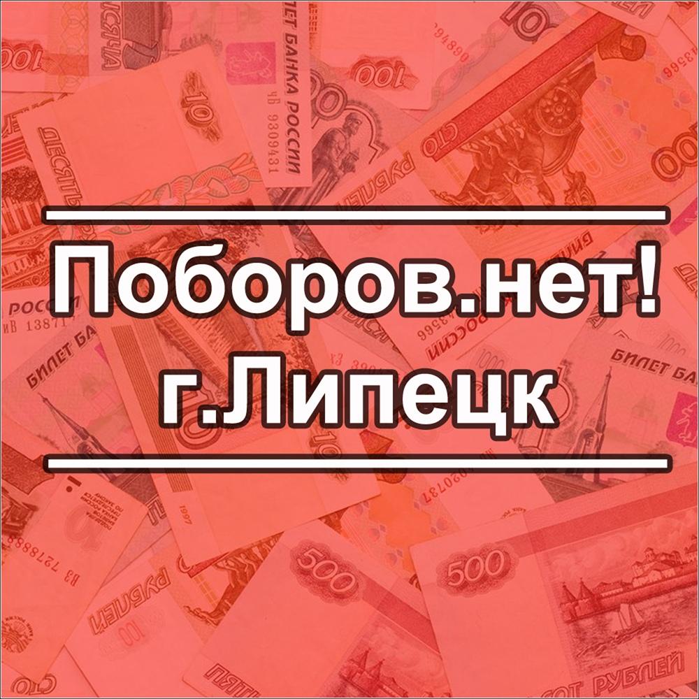 ПоборовНет