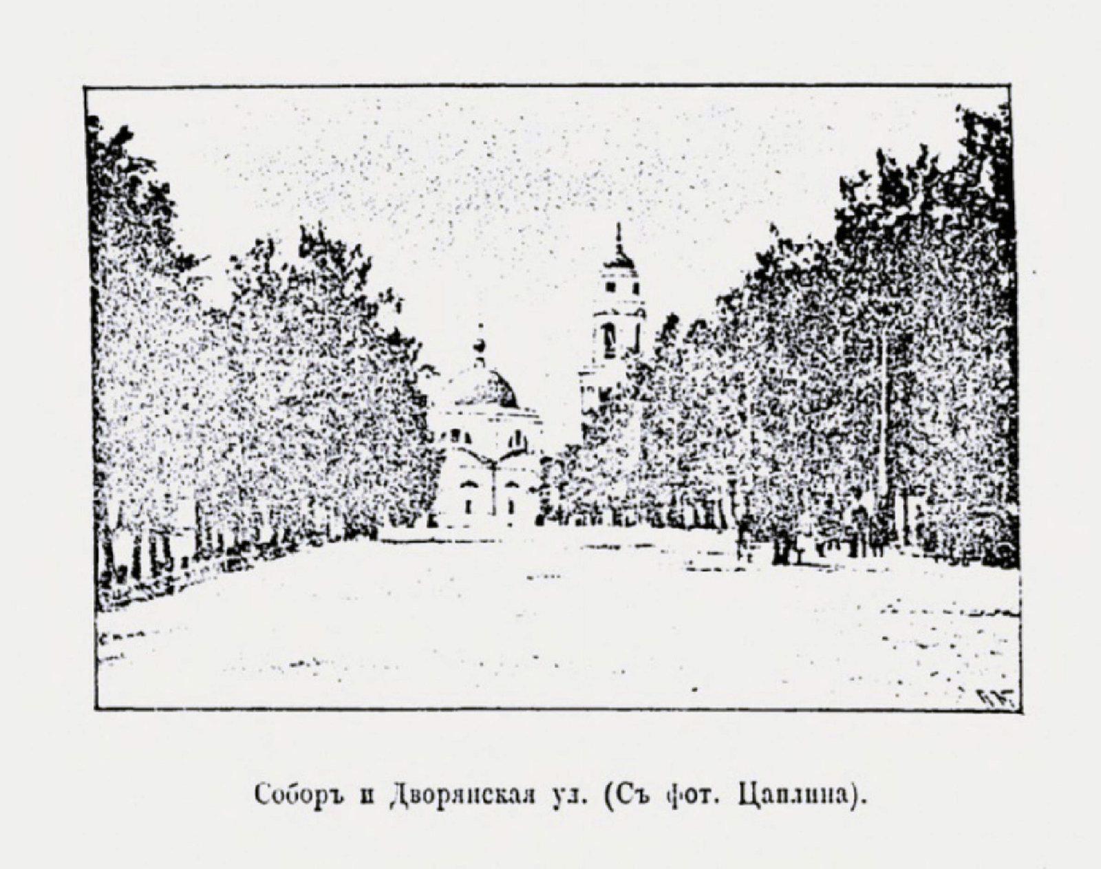 Собор и дворянская улица