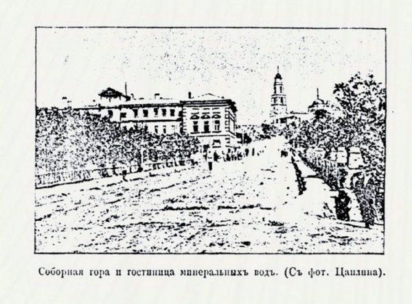 Соборная гора и гостиница минеральных вод