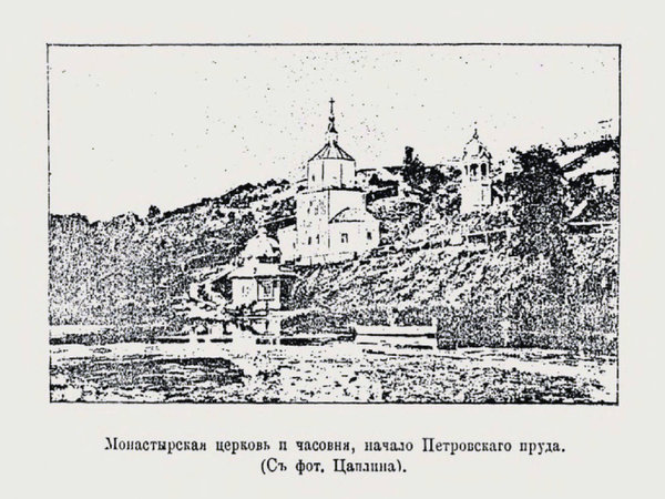 Монастырская церковь и часовня, начало Петровского пруда