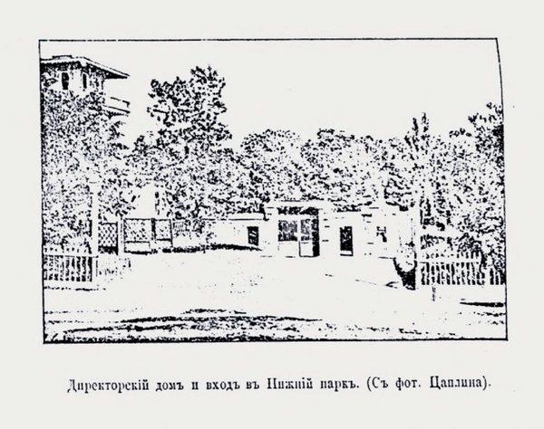 Директорский дом и вход в Нижний парк