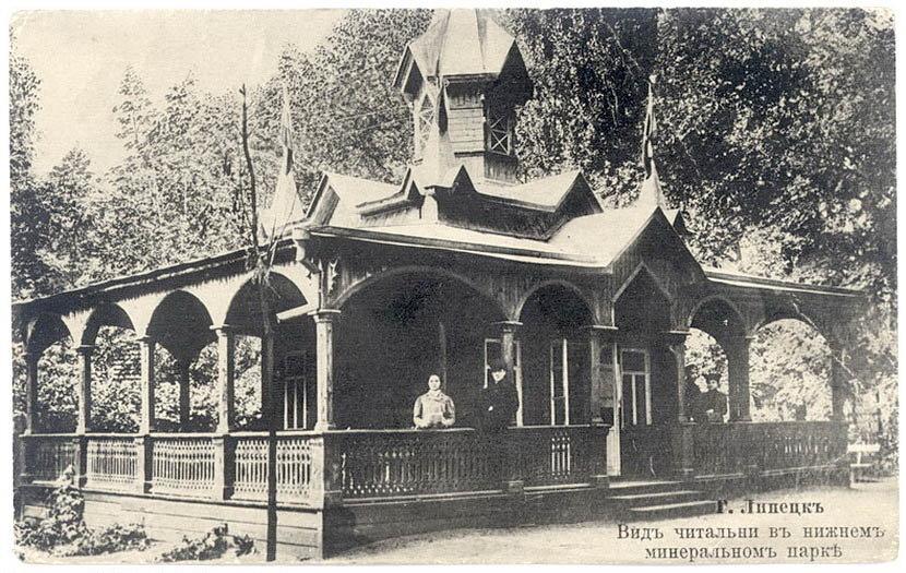 1908–1913. Липецкий курорт. Вид читальни в нижнем минеральном парке