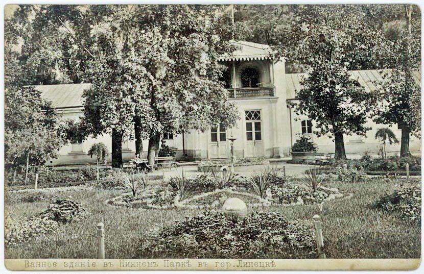 1908–1913. Липецкий курорт. Ванное здание в Нижнем парке, в настоящий момент в здании размещается администрация Нижнего парка