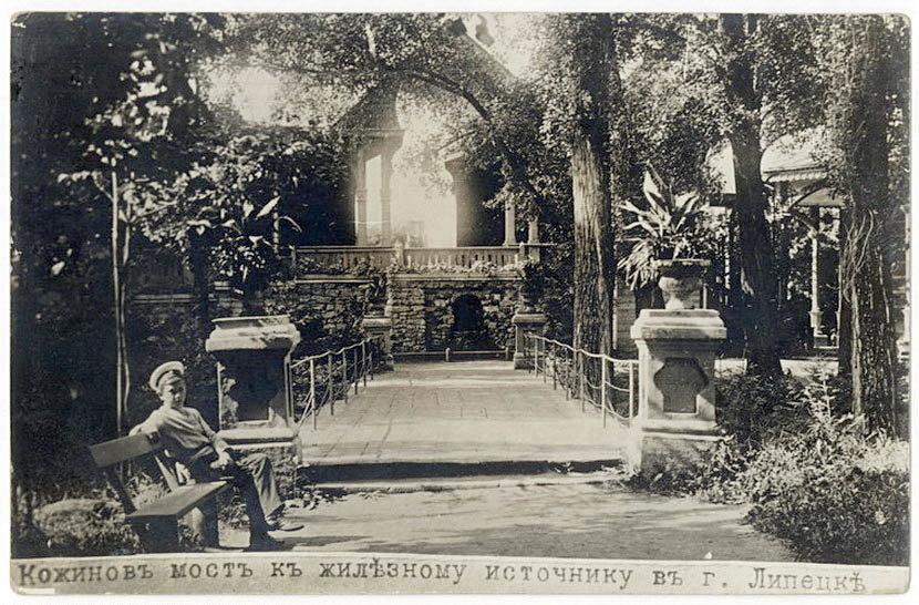1908–1913. Липецкий курорт. Кожинов мост и бюветное здание