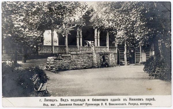 1908–1913. Липецкий курорт. Вид водопада и бюветного здания