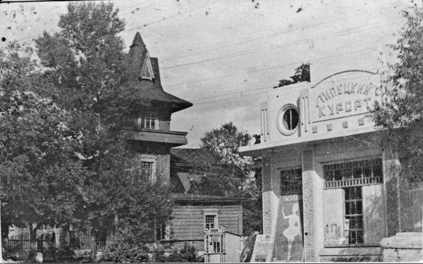 1947. Липецкий курорт