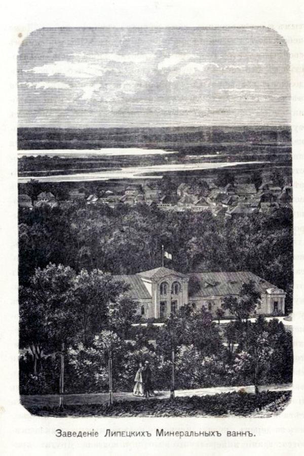 1868 год. Заведение Липецких минеральных ванн.