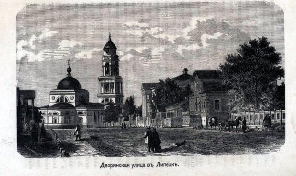 1868 год. Улица Дворянская в Липецке