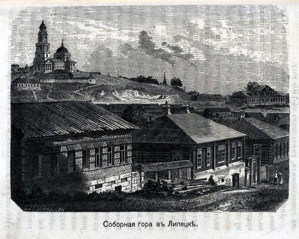 1868 год, Соборная гора в Липецке