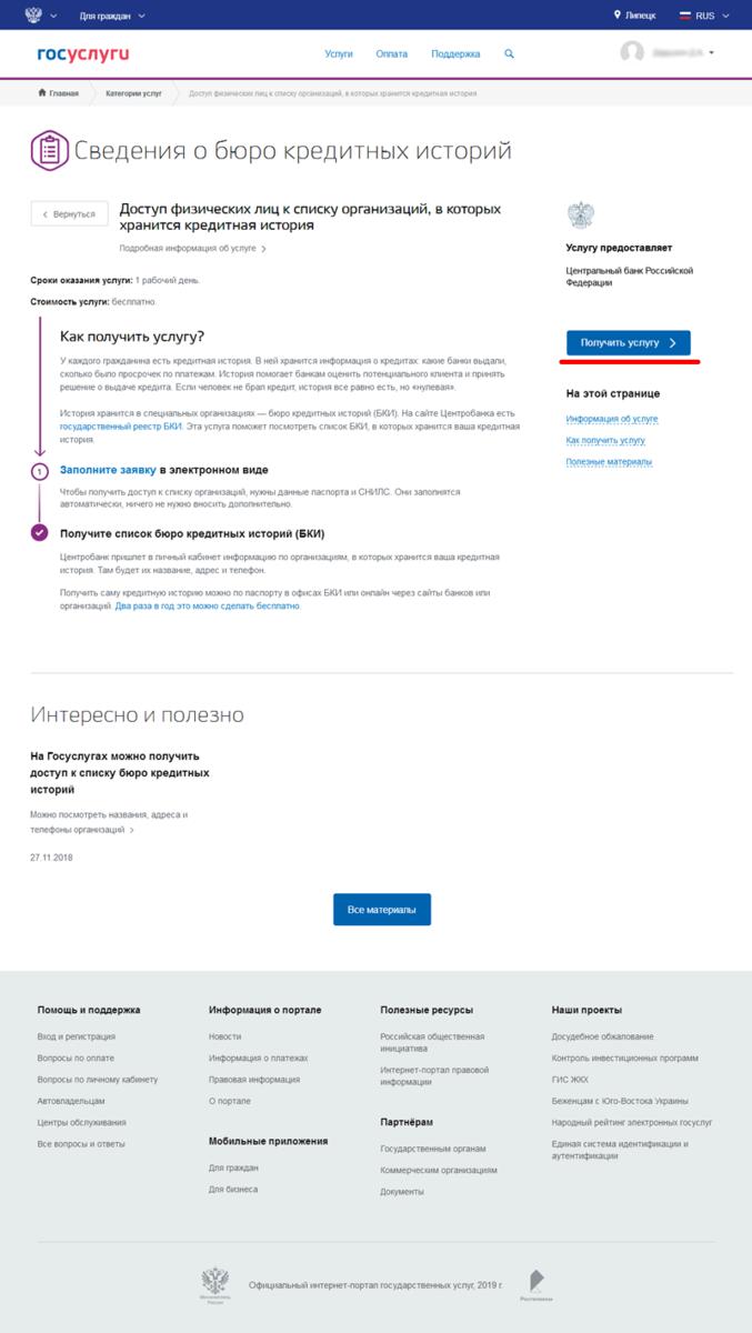 Предоставление информации о кредитной истории через портал Госуслуг