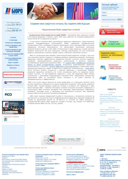 Сайт бюро кредитных историй