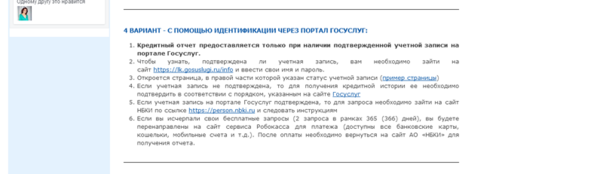 Вход на сайт бюро кредитных историй через портал Госуслуги