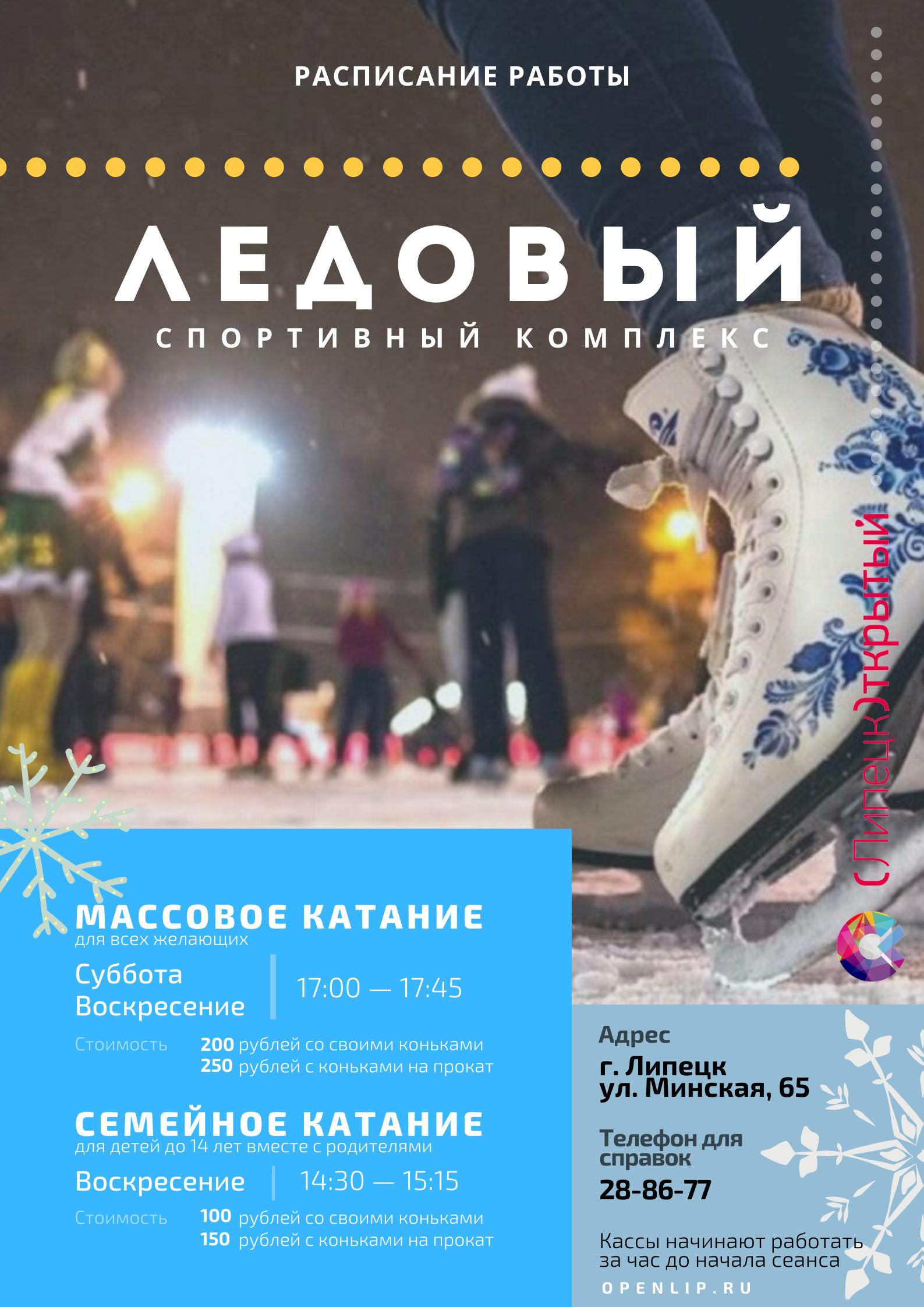 Расписание массового катания на коньках в спортивном комплексе Ледовый