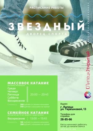 Расписание массового катания на коньках в дворце спорта Звездный