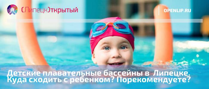 Детские плавательные бассейны в Липецке. Порекомендуйте