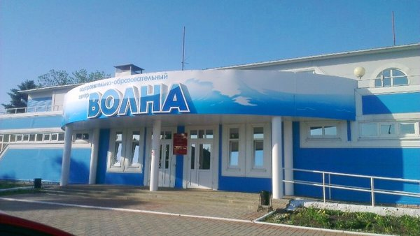 """Оздоровительно-образовательный центр """"Волна"""" в с. Боринское"""