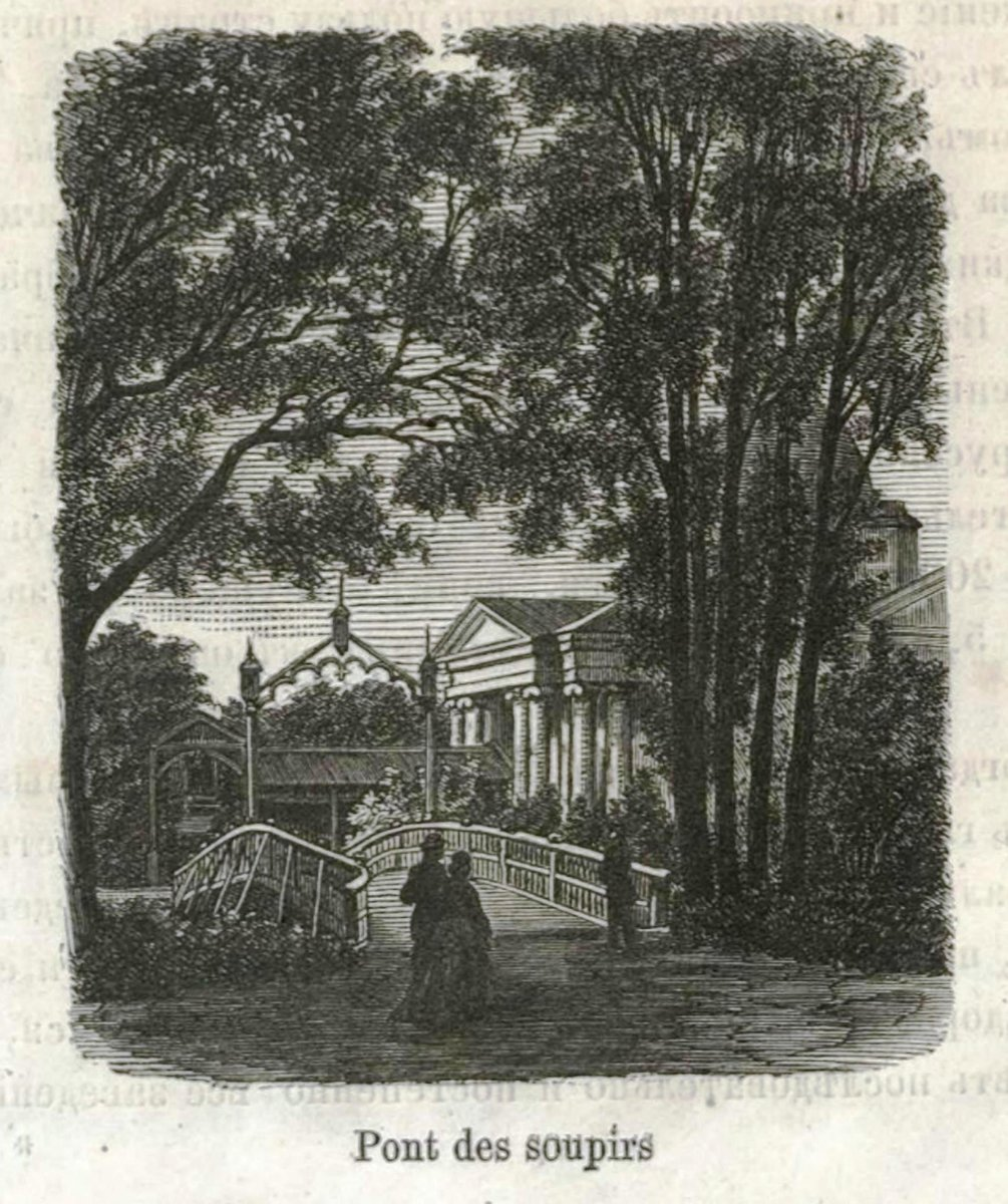 Мостик через Липовку Pont des soupirs