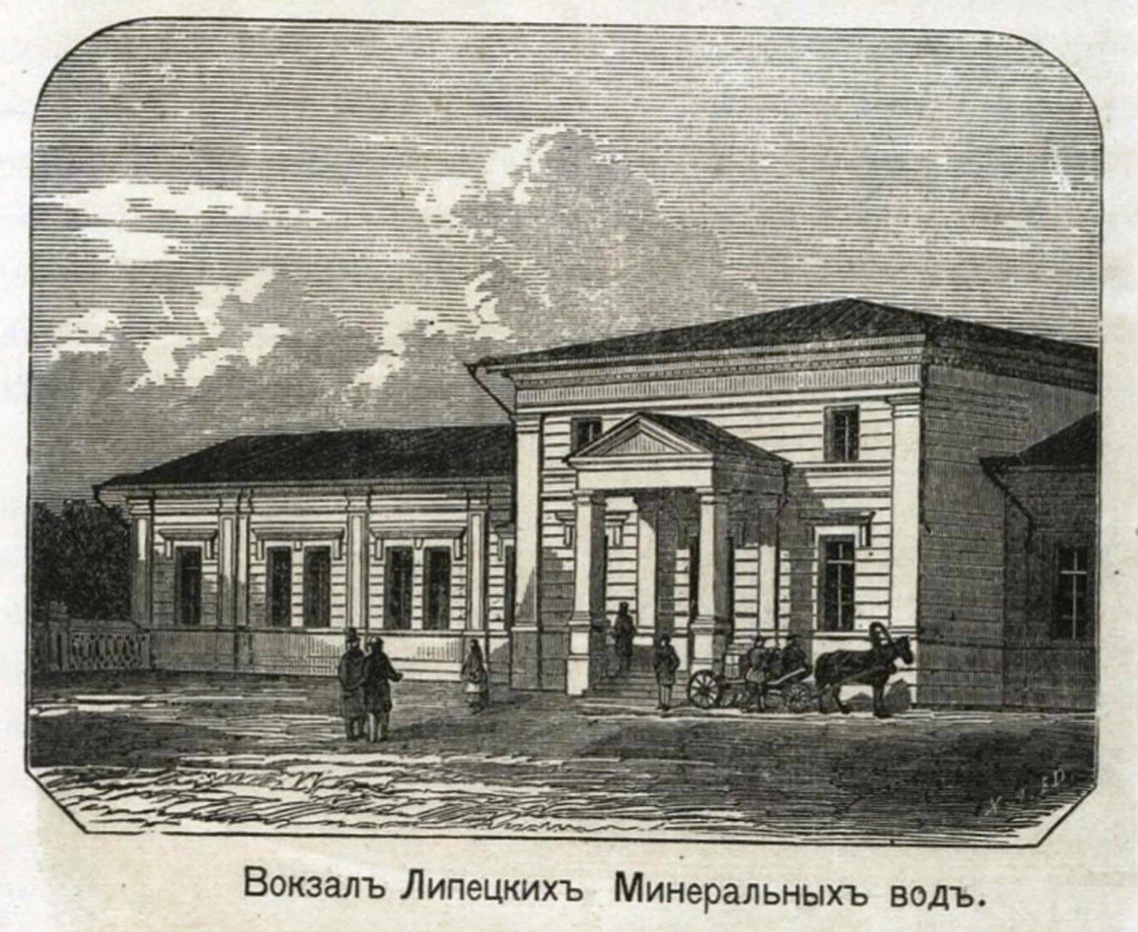 Вокзал Липецких минеральных вод