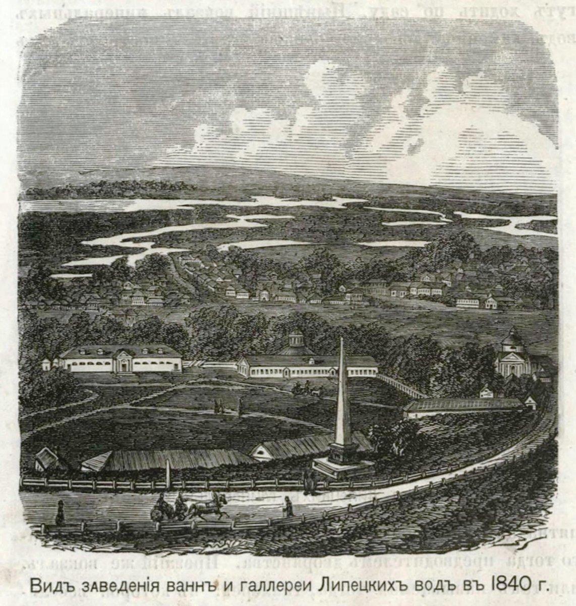 Вид заведения ванн и галлереи Липецких вод в 1840 году