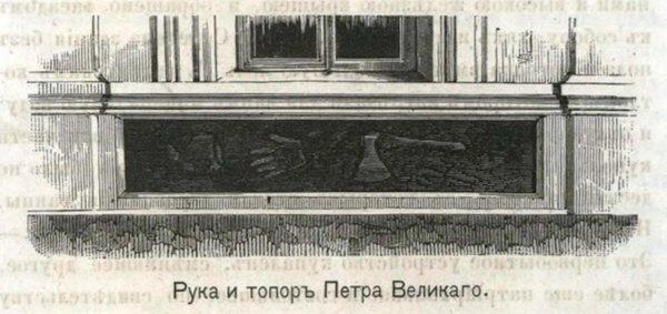 Рука и топор Петра Великого