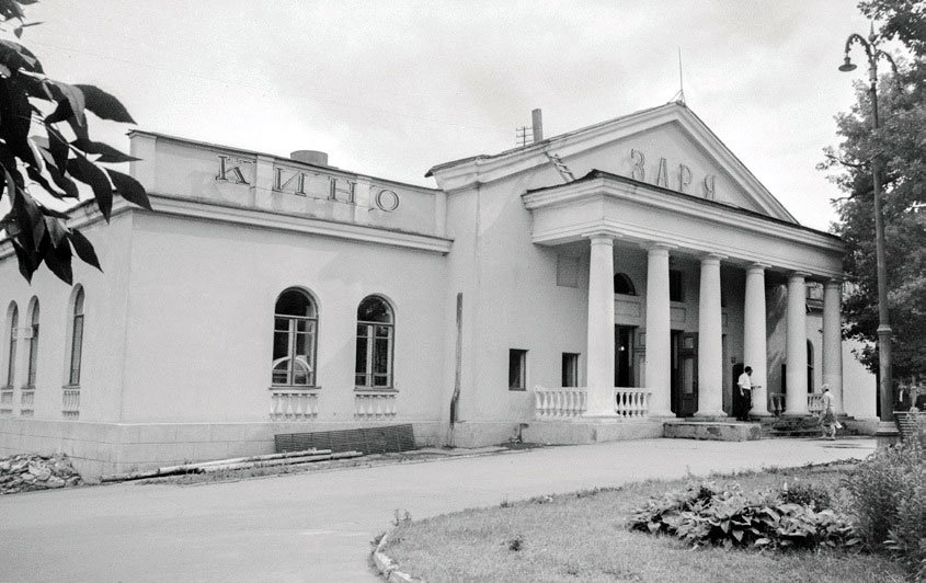 Кинотеатр Заря в Липецке
